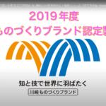 川崎市ものづくりブランド認定式