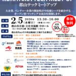 KORIYAMA TECH MEET-UP1