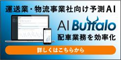 AI-Buffalo-