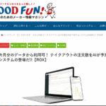 FOOD FUNメディア掲載