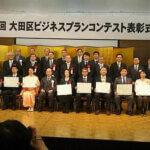 第9回大田区ビジネスプランコンテスト表彰式