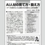 月刊人事5月号