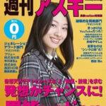 週刊アスキー異能vation特別版