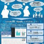 需要予測AI -Hawk-パンフレット