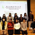 横浜市立大学ビジネスプランコンテスト