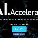 AIアクセラレーター第9期に採択