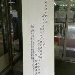 川崎市Android Conference
