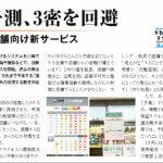 神奈川経済新聞202011