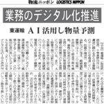 物流ニッポン20201020